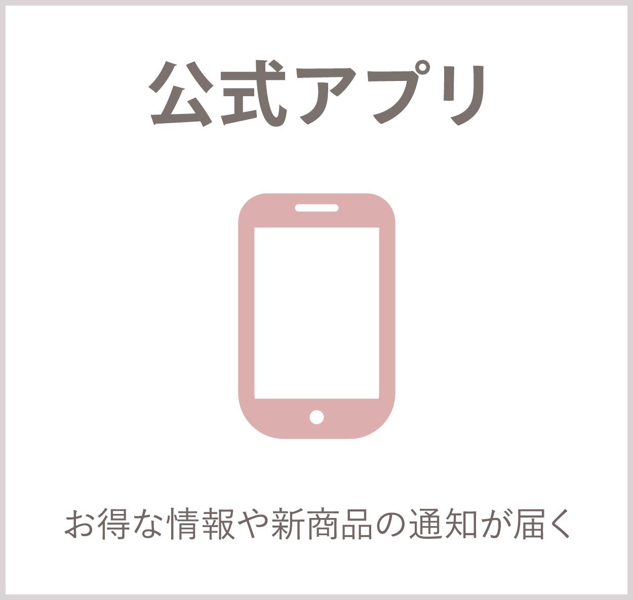 amostyle アプリ
